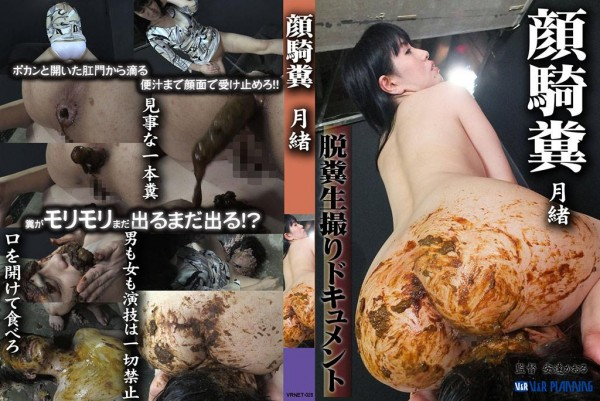 [VRNET-028]-顔騎糞-月緒女王-3月4号新片-食物水果与黄金圣水一起喂M - Facial Fowl - Queen Moon - March 4th New piece - Food Water Eruption Golden Holy Water Festival M 1.56 GB