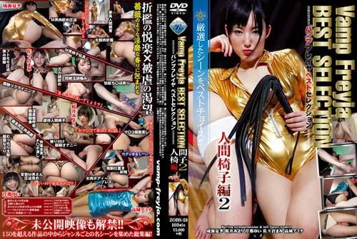 [ZOBS-59] Vamp Freyja Best Selection~人間椅子編... VAMP FREYJA Omnibus 脚(フェチ) Choking SM フェチ 786 MB