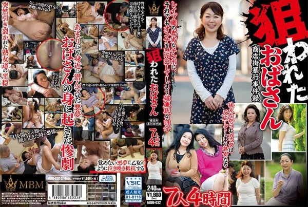 [MBM-032] 狙われたおばさん 商店街暴行事件録 7人4時間 Targeted Aunt Shopping Street Assault Record 7 People 4 Hours 1.91 GB