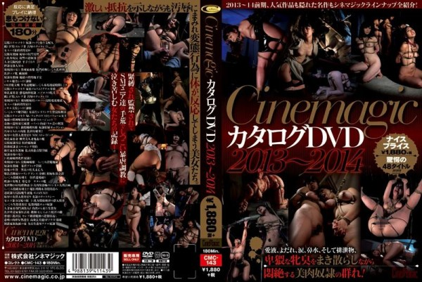 [CMC-143] Cinemagic カタログDVD 2013〜2... 180分 2014/08/01 SM Big Tits Torture 1.04 GB