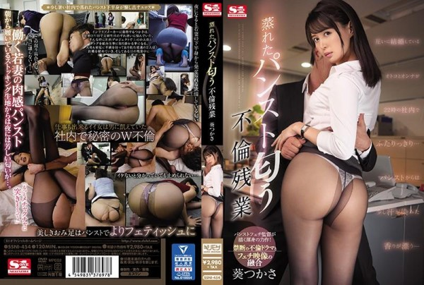 [SSNI-454] 蒸れたパンスト匂う不倫残業 葵つかさ S1 NO.1 STYLE Adultery 120分 Mini Skirt Ol Married Woman 女優 1.24 GB
