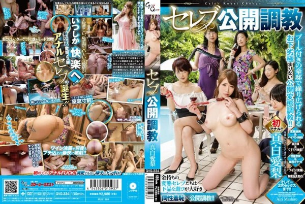 [GVG-334] セレブ公開調教 真白愛梨 GLORYQUEST 凌辱 飲尿 Torture 陵辱 Anal Squirting Piss Drinking 619 MB
