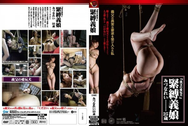 [RBD-36] 義父の愛玩犬 緊縛義娘 みづなれい Stockings 潮吹き Squirting Rei Mizuna Married Woman Tied 367 MB