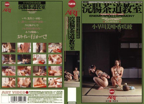 [ART-2035] 茶室の浣腸小崎彩、小早川美春 Enema in the Tea Ceremony Room Aya Kosaki, Miharu Kobayakawa 332 MB