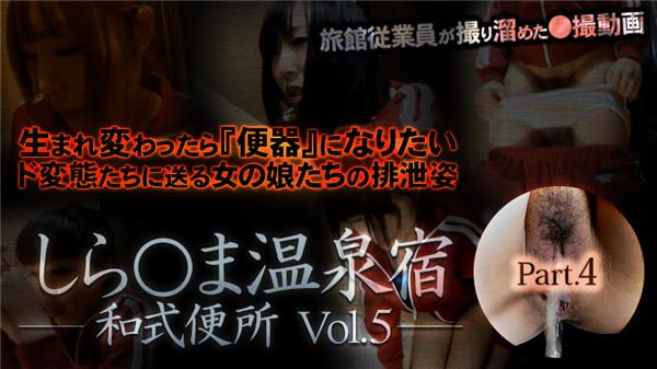 [XXX-AV-23441] しら○ま温泉宿和式便所 Shira ○ Ma hot spring lodging style toilet vol.5 Part4 180 MB