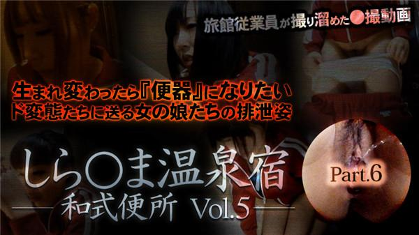[XXX-AV-23443] しら○ま温泉宿和式便所 Shira ○ Ma hot spring hotel style toilet vol.5 Part6 240 MB