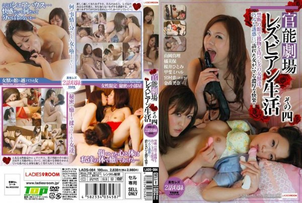 [LADS-084] 官能劇場 レズビアン生活 その四 Its Four Functional Life Lesbian Theater 1.91 GB