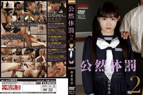 [NKD-105] 公然体罰 2 初芽里奈 Other School Girls Torture 2013/02/01 624 MB