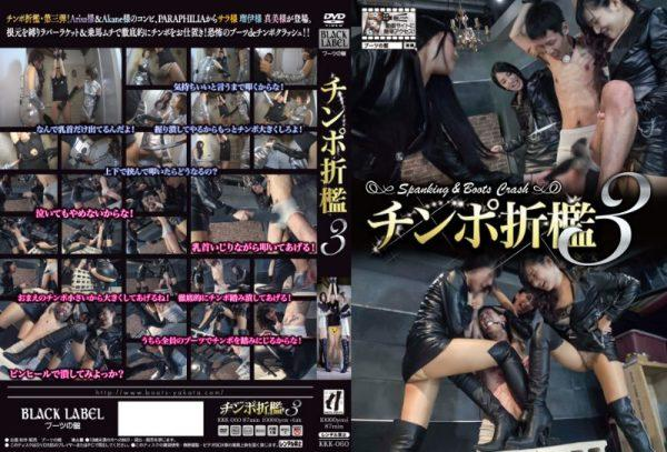[KKK-060] コックエクレクティック3スパンキングアンドブーツクラック Cock eclectic 3 Spanking and Boots Crack 1.30 GB