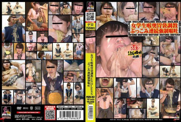 [PGFD-057] 女学生喉奥胃袋調教ENDLESS ぶっこみ連続強制嘔吐 Schoolgirl throat deep stomach training ENDLESS bukkumi continuous forced vomiting 1.08 GB