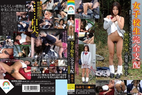 [SORA-024] 女子校生完全支配 みゆう 貧乳コンプレックスで恥ずかしがり屋のJKを野外凌辱で快楽に堕とす The Fallen To Be A Pleasure In The Field Rape Of The JK Shy In School Girls TPE Miyu Small Tits Complex 647 MB