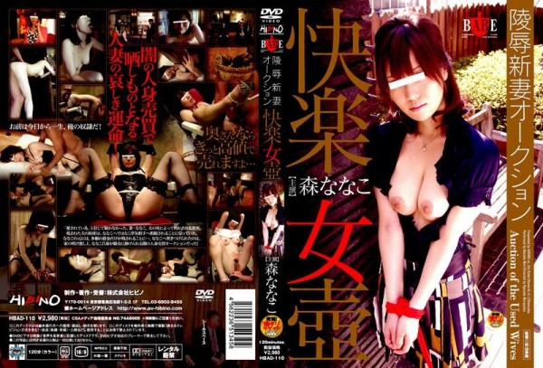 [HBAD-110] 陵辱新妻オークション 快楽女壺 森ななこ Nanako Mori Vase Woman Pleasure Wife Insult Auction 1.00 GB