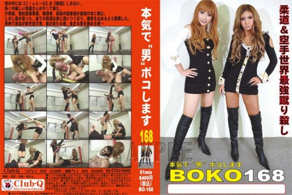 [BO-168] ■買取不可商品■本気で男ボコします 168 Club-Q Products that cannot be purchased 350 MB
