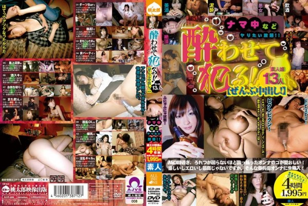 [ALD-496] 素人娘を酔わせて犯る! 13人 【ぜんぶ中出し!】 Ru Prisoners Intoxicatingly Daughter Amateur! [Total Of 13 People Out! ; 1.74 GB