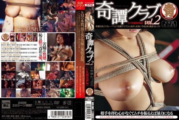 [HODV-20858] 奇譚クラブ vol.2 【巨乳縄緊縛編】 Kitan Club Vol.2 [ed] Busty Rope Bondage 1.80 GB