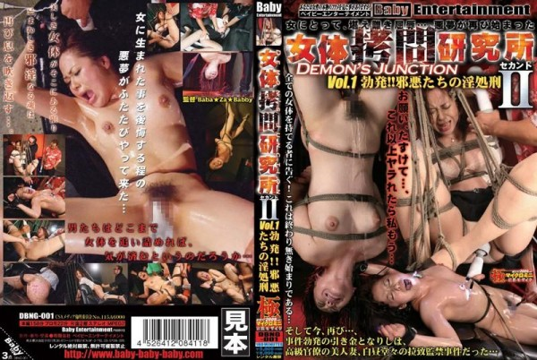 [DBNG-001] 女体拷問研究所2 DEMONS JUNCTION Tied 杉本蘭 Big Tits 陵辱 1.80 GB