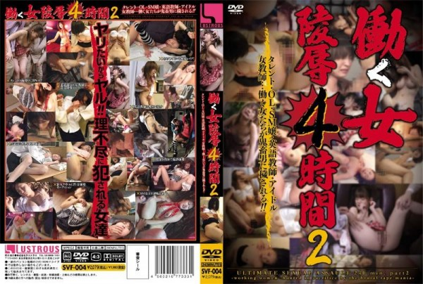 [SVF-004] 働く女陵辱4時間 2 Insult A Woman Working For 4 Hours 795 MB
