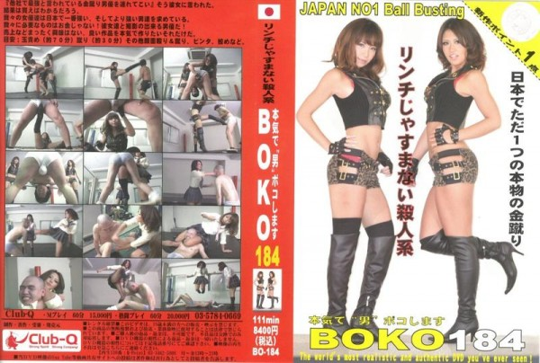 """[BO-184] ■買取不可商品■本気で""""男""""ボコします184 Club-Q ■Products that can not be purchased■ Seriously """"boy"""" 184 Club-Q 1.37 GB"""