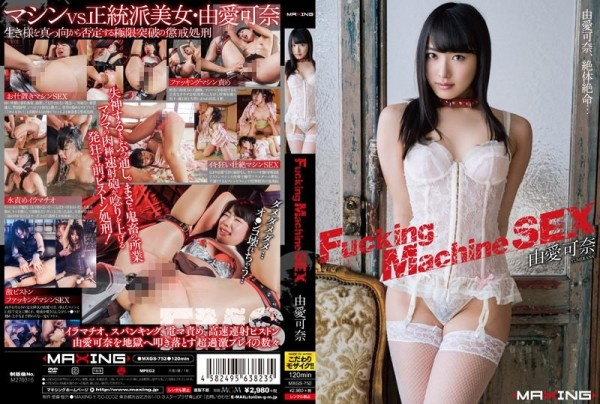 [MXGS-752] Fucking Machine SEX 由愛可奈 Irama 着物 潮吹き 120分 Drill Kana Yume Actress デラ3 1.76 GB