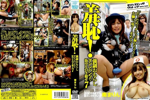 [SVDVD-083] 羞恥!強制おもらしマシンパンツで街中を引き廻せ!7 南まりん Shame! Murder In The City Pull The Machine Forced Peeing Pants! Southern Marin 7 1.06 GB