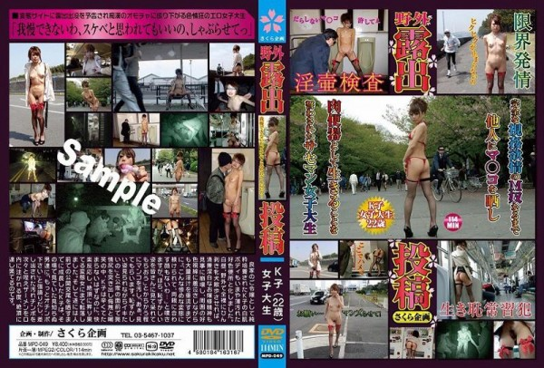 [MPD-049] 野外露出投稿 K子(22歳)女子大生 K Post Exposure Outdoors College Student Child (22 Years) 1.51 GB