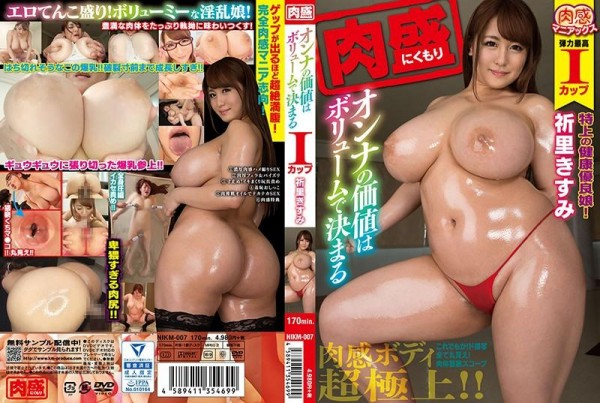 [NIKM-007] オンナの価値はボリュームで決まる 祈里きすみ The Value Of Onna Is Determined By The Volume Kisumi Harima 2.35 GB