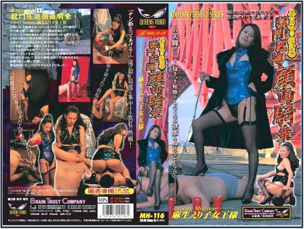 [MH-116] 刑務所ゲート圧力顔座 Prison Gate Pressure Face Sitting 611 MB