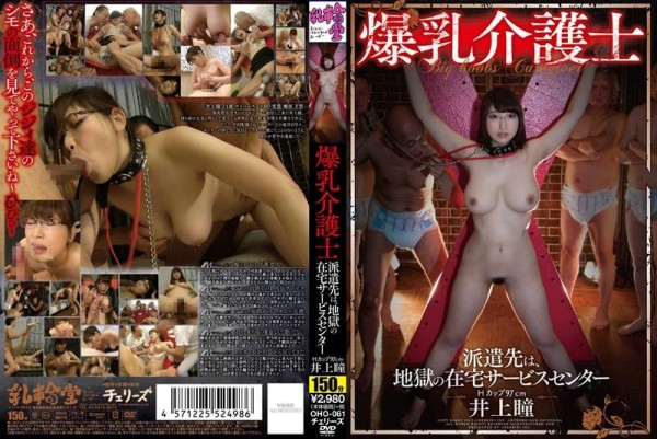 [OHO-061] 派遣先は、地獄の在宅サービスセンター 爆乳介護士 井上瞳 Hカップ97cm Dispatch Destination, Hell Of Home Service Center Tits Caregiver Inoue Eye H Cup 97cm 1.72 GB