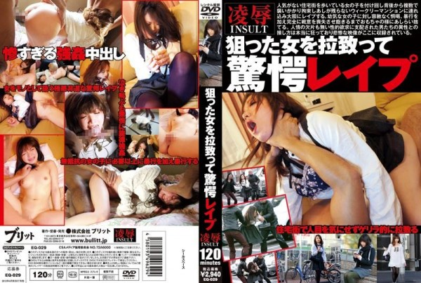 [EQ-029] 狙った女を拉致って驚愕レイプ What Surprised The Girl Abduction Rape Aimed At 1.23 GB