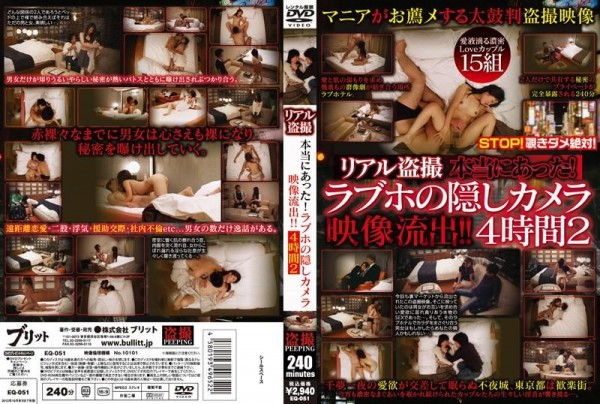 [EQ-051] リアル盗撮 本当にあった!ラブホの隠しカメラ映像流出!! 4時間 2 Voyeur Was Really Real! Outflow Of Love Hotel Hidden Camera Video!! 2 For 4 Hours 1.10 GB