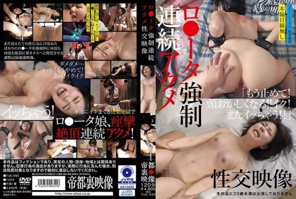 [TUE-093] ロ●ータ強制連続アクメ性交映像 Data Forced Continuous Acme Fuck Video 1.20 GB