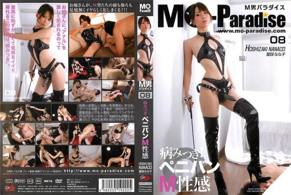 [MXPA-008] M男パラダイス 08 病みつきペニバンM性感 Paradise Man M 08 M Strap-on Dildo Erogenous Addictive 1.50 GB