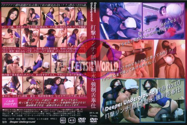 [DUG-10] 顔面騎乗を吹くリンチ DEEPER UNDERGROUND Lynch With Blows Facesitting 670 MB
