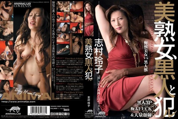 [ANMD-002] 美熟女、黒人と犯ル 志村玲子 Reiko Shimura Prisoners Le Beautiful Mature Woman, Black And 1.22 GB