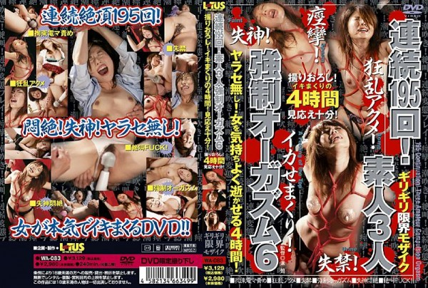 [WA-083] 連続195回!素人3人強制オーガズム 6 195 Consecutive Times! Six Amateur Forced Orgasm 3 People 1.53 GB