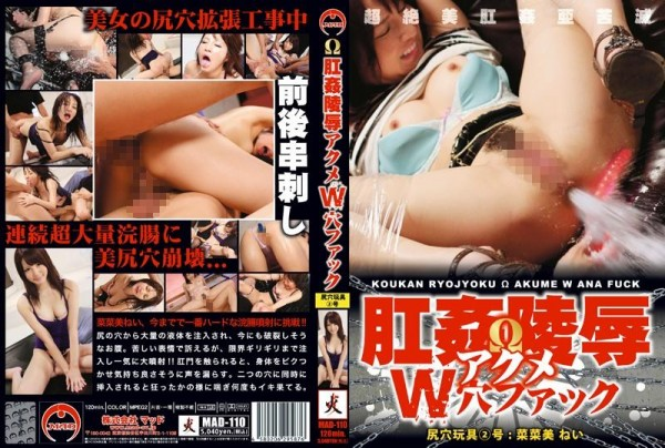[MAD-110] 肛姦陵辱アクメW穴ファック 尻穴玩具 2号 No. 2 Toy Orgasm Ass Fuck Hole W Insult Anal Rape 627 MB