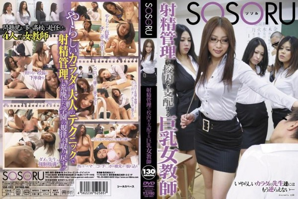 [SSR-002] 射精管理で校内を支配する巨乳女教師 Busty Female Teacher To Dominate The School Management In Ejaculation 1.16 GB