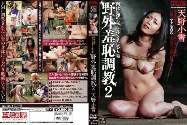 [YJCD-002] 野外羞恥調教2 天野小雪 Amano Two Outdoor Light Snow Shyness Torture 1.07 GB