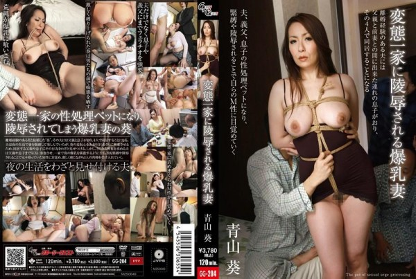 [GG-204] 変態一家に陵辱される爆乳妻 青山葵 Busty Wife Aoi Aoyama To Be Insulting To Pervert Family 805 MB