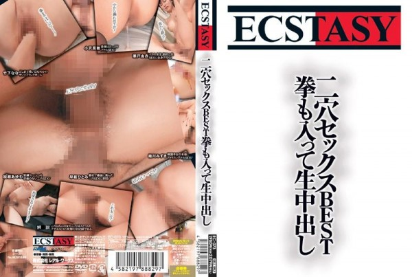 [EC-073] ニ穴セックスBEST 拳も入って生中出し Cum Also Contains Two Holes Fist Sex BEST 1.42 GB