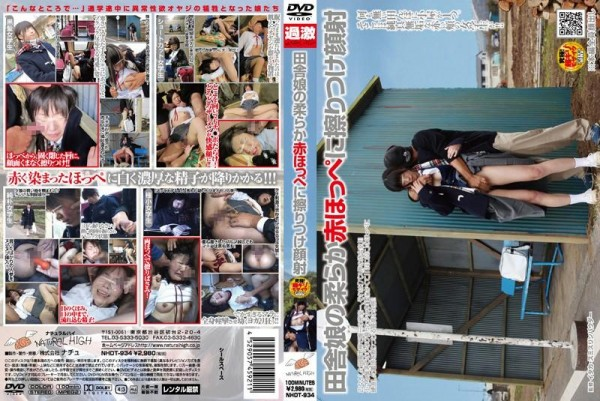 [NHDT-934] 田舎娘の柔らか赤ほっぺに擦りつけ顔射 Facial Soft Red Cheeks Rubbing Your Country Girl 961 MB