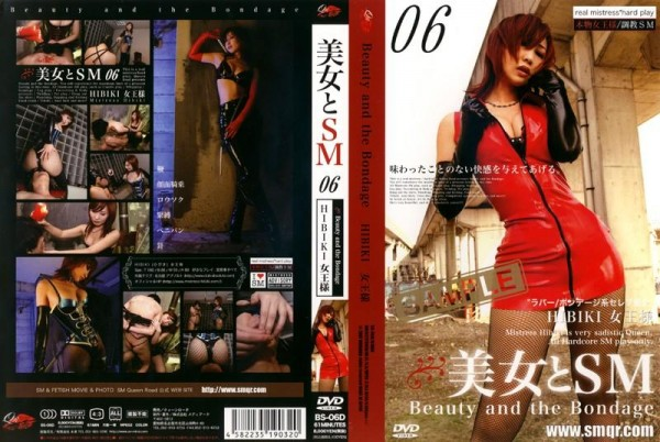 [BS-06D] 美女とSM 06 HIBIKI 女王様 Beauty And The Queen 06 HIBIKI SM 593 MB