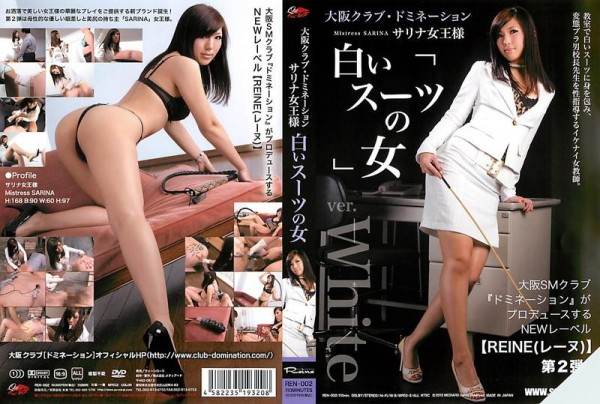[REN-002] 大阪クラブ・ドミネーション サリナ女王様 白いスーツの女 Woman In White Suits Queen Domination Club Salina Osaka 1.26 GB