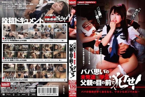 [VSPDS-648] パパ思いの未発達○学生を父親の目の前で犯せ! Okase father in front of students of undeveloped ○ think Daddy! 1.09 GB