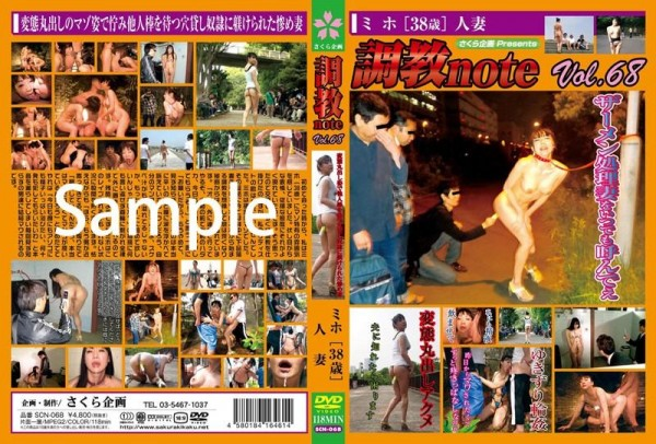 [SCN-068] 調教note Vol.68 ミホ[38歳]人妻 Torture Note Vol.68 Miho [38 Years Old] Married Woman 1.81 GB