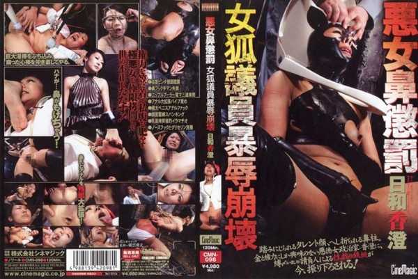 [CMN-098] 悪女鼻懲罰 女狐議員暴辱崩壊 日和香澄 Kasumi Collapse Insults Lawmakers Fox Weather Girl Punishment Nose Villainess 1.04 GB