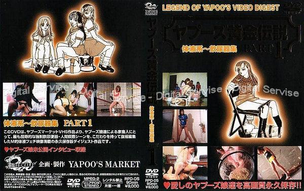 [RPD-05] ヤプーズ黄金伝説 体液系〜飲尿器集 1 YAPOOS Golden Legend Body Fluid System ~ Urophagia Collection 1 898 MB