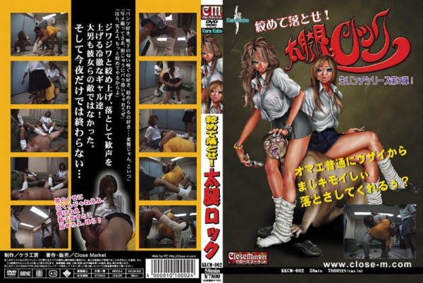 [KKCM-002] 絞めて落とせ!太腿ロック Squeeze and drop! Thigh lock Close Market 1.01 GB