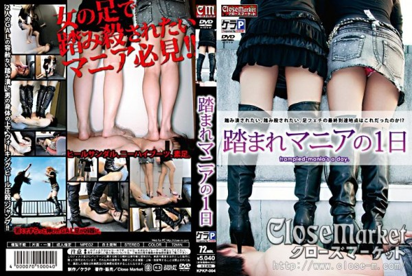 [KPKP-004] 踏まれマニアの一日 A day of stepped mania Close Market 1.26 GB