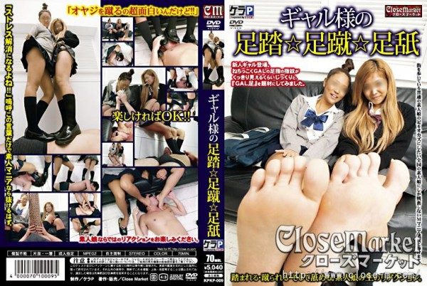 [KPKP-009] ギャル様の足踏・足蹴・足舐 Gal-like footsteps, foot kicks, foot licking 1.20 GB